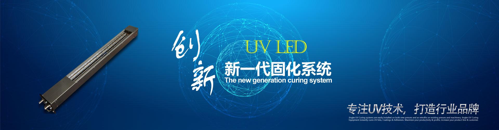 UV固化系统,UV固化设备