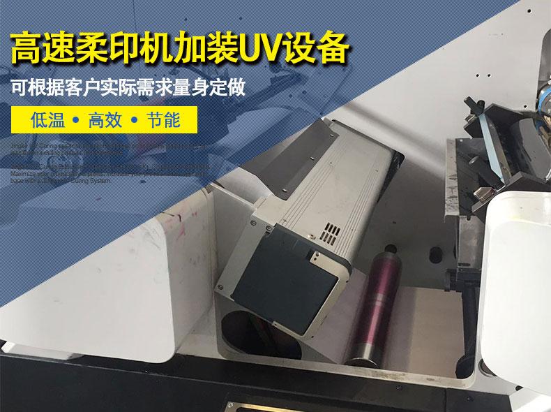 高速柔印UV