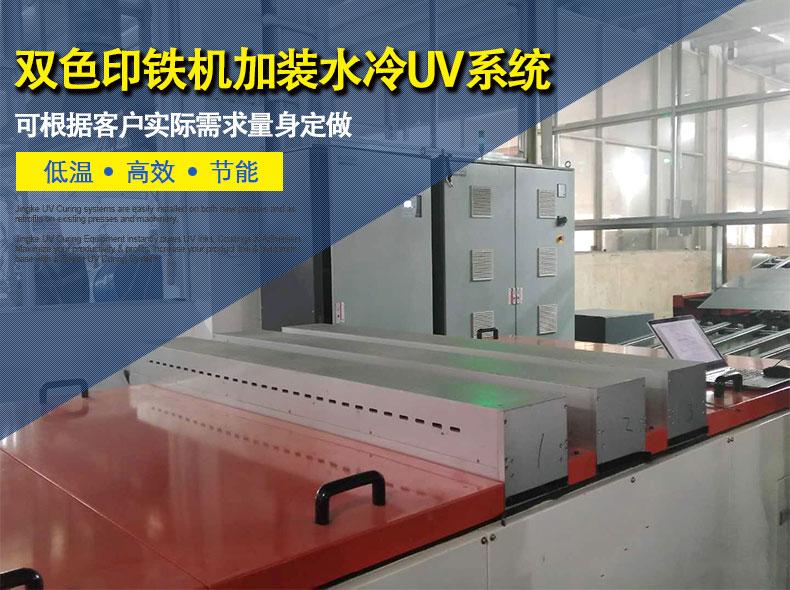 双色印铁机加装低温水冷UV固化系统