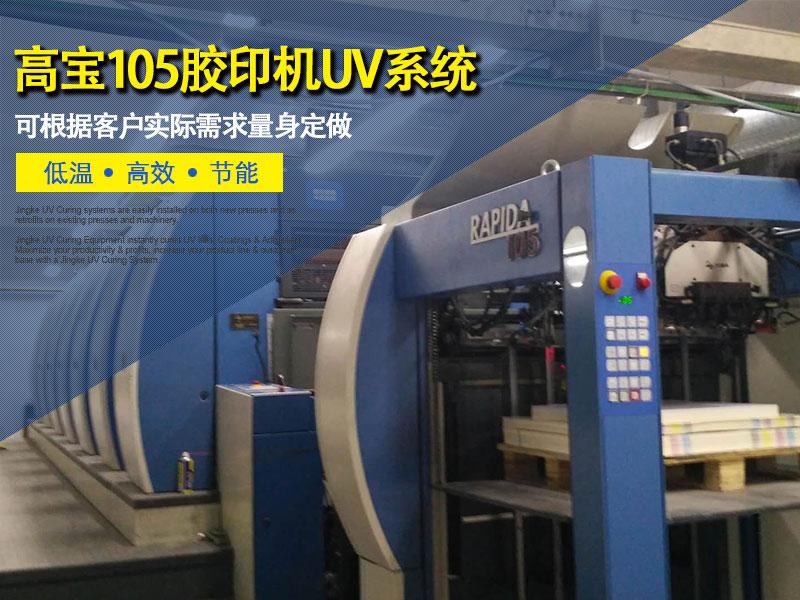 高宝印刷机KBA 105加装水冷UV系统