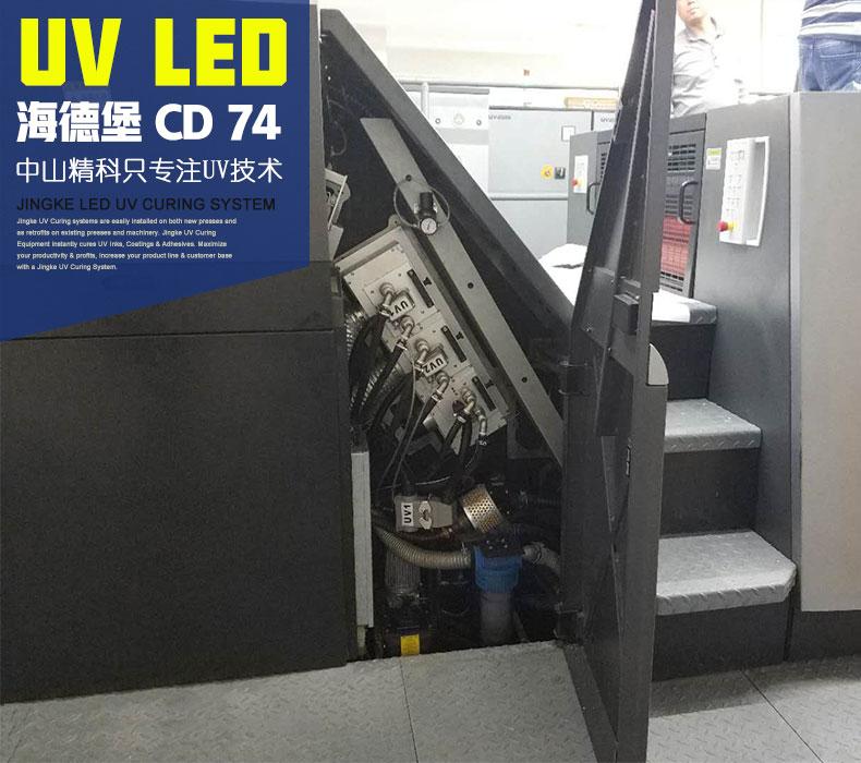 海德堡CD74-10+1胶印机加装UV LED
